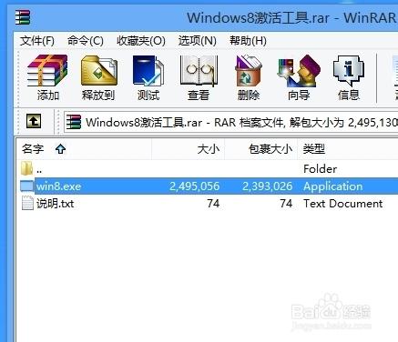 2 首先下载windows8激活工具. http://pan.baidu.