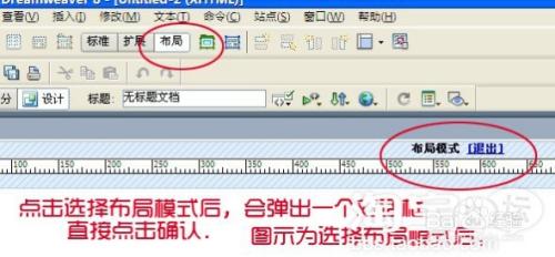 运用dw的基本功能制作淘宝模版代码图片