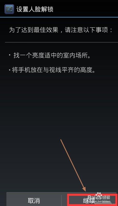 苹果8刷脸怎么设置