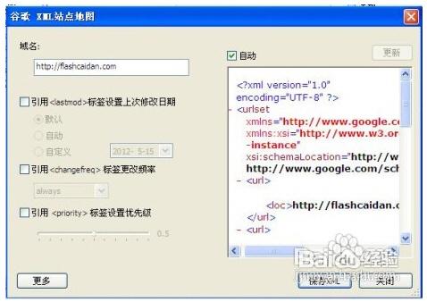生成_怎样生成搜索引擎友好代码及网站地图