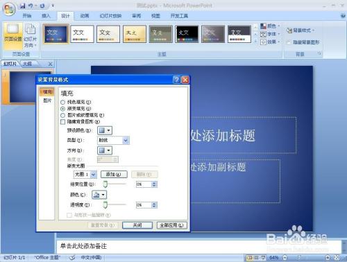 电脑软件  1 首先,我们新建一个ppt演示文稿,双击打开,来进行如何制作