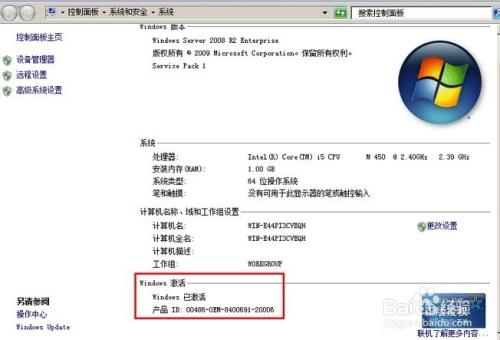 WWW_UJR2_COM_windows server 2008 r2如何完美激活