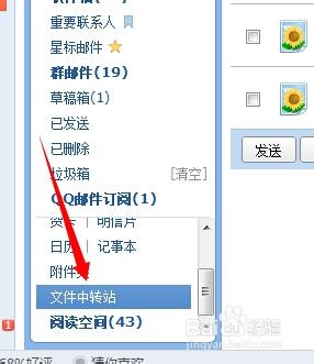 怎么用qq邮箱发短信_手机qq邮箱怎么发送电脑上的文件