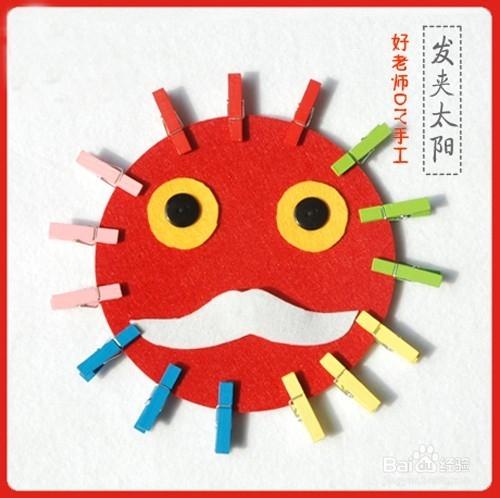 幼儿园自制区域区角玩教具:太阳公公(夹子)图片