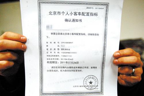 怎么申请北京购车指标图片