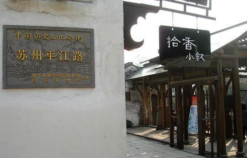 怎么才能玩好苏州平江路?图片