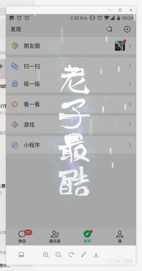 biu视频桌面_com 方法/步骤 1 首先我们打开biu视频桌面,然后在软件首页中找到如