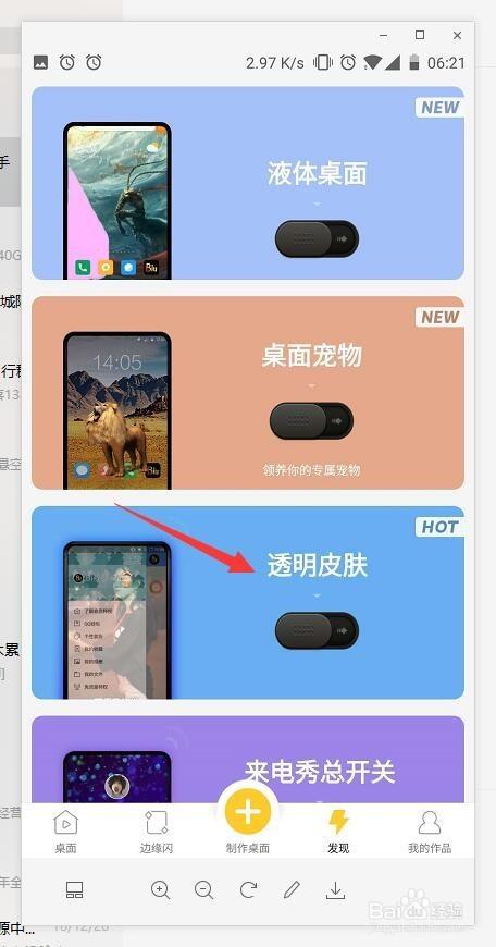 biu视频桌面_1 起首我们打开biu视频桌面,然后在软件首页中找到如图所示的微信