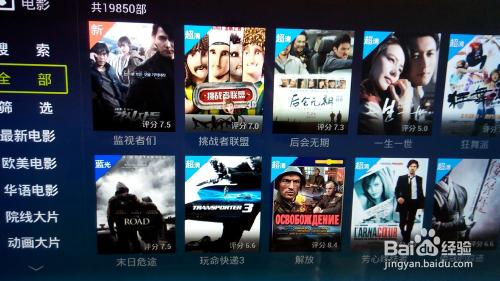 无线电视怎样可以联网看电影
