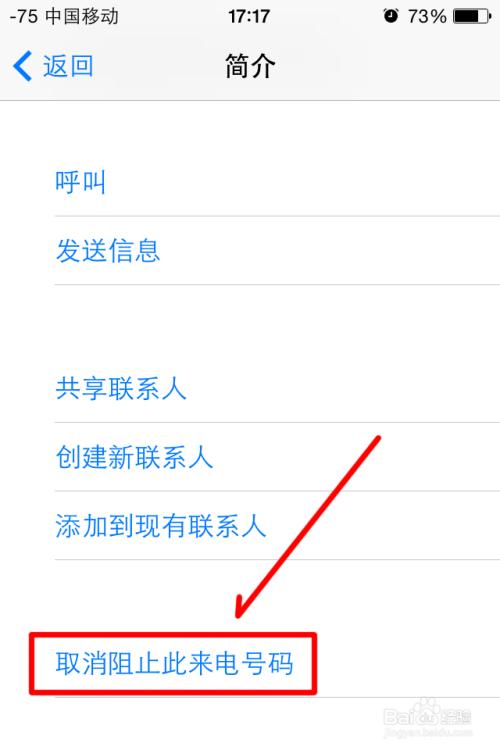 苹果手机快速添加指纹黑名单手机小米mix2s电话接短信图片
