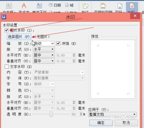 wps中插入文字或者图片水印图片