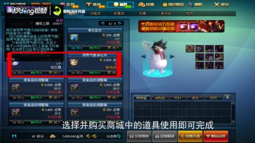 3 如果玩家需要解除异界气息,选择并购买商城中的道具使用即可完成.