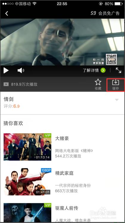 爱奇艺app上面观看视频,离线下载视频龙耍视频春节图片