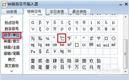 """利用智能输入法软键盘 利用搜狗拼音输入法的""""特殊符号""""下的数学图片"""