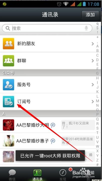 如何屏蔽微信公众帐号的消息图片