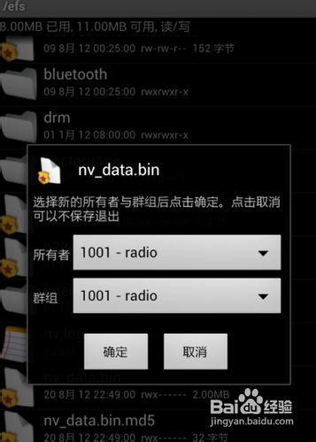i9300机器序列号修改方法