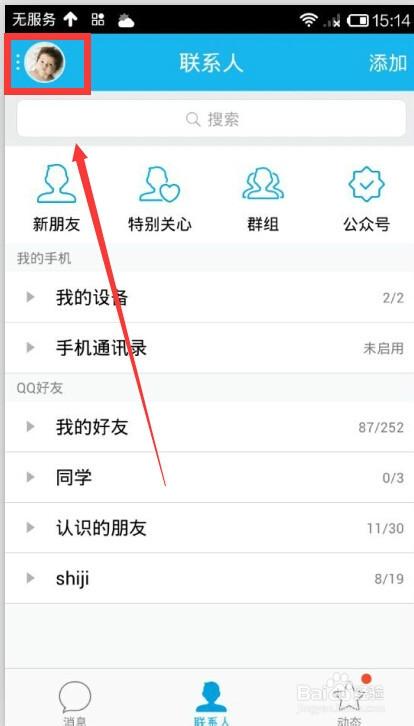 手機qq怎樣上傳照片到qq相冊?圖片