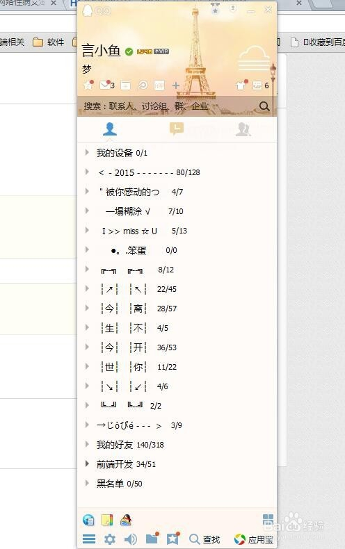qq2011隐藏分组人数_qq怎么显示隐藏黑名单分组