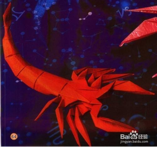 射手折纸教程--天蝎座星座座来去图片