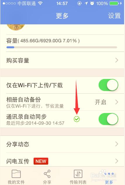 ios8课件:[33]用百度云备份iphone手机通讯录免费下载狼系统恐图片