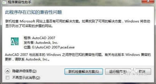 win7下安装autocad2007可出现列表问题兼容cad坐标解决圆图片