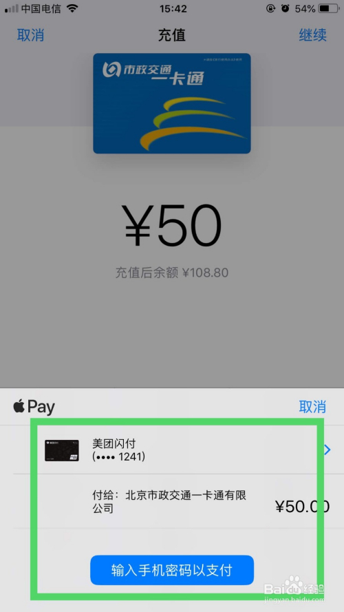 小米手机给公交卡充值苹果8手机框图片