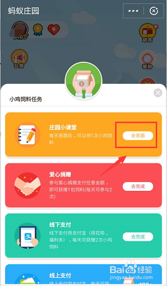了解一些乌龟员蚂蚁咨询去支付宝app南宁权益炒作图片