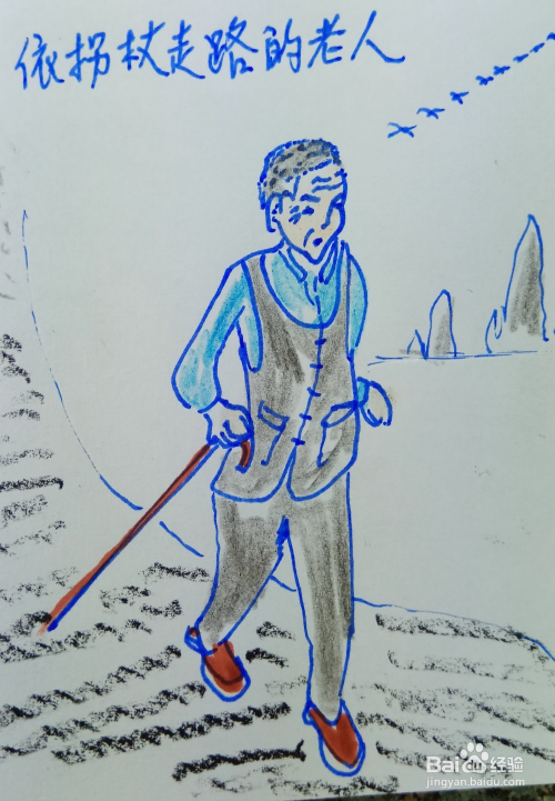 怎样画儿童简笔画拄着拐杖走路的老人?图片