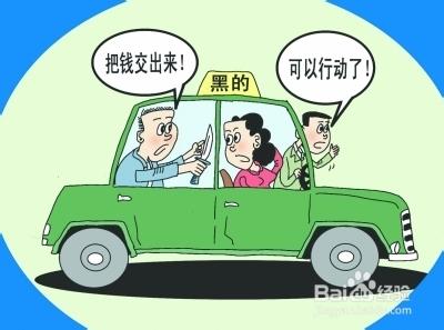 学生返乡路上安全如何保障