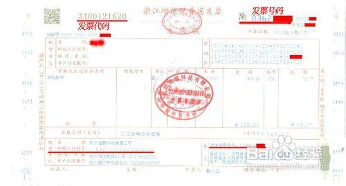 职场/理财 > 公务办理  12 增值税发票的查询: 13 增值税发票的发票