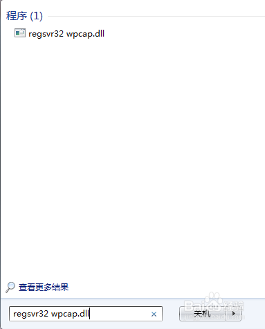 wpcapdll_win7中显示丢失wpcap.dll的解决办法