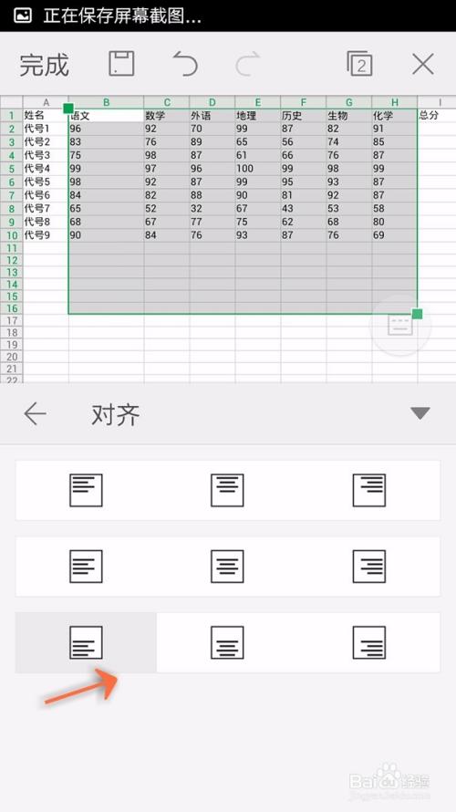 手机wpsoffice如何使用?表格怎样制作?