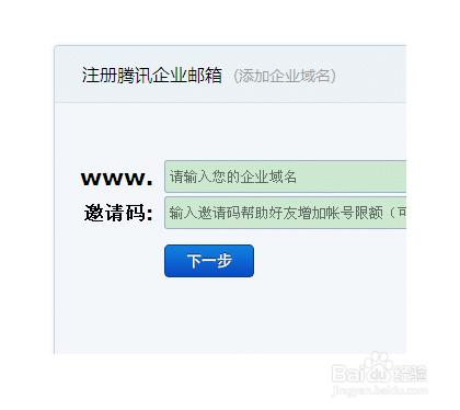 腾讯企业邮箱免费注册及登录方法