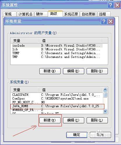 JSP的软件安装JDK+Tomcat生活环境安装及配置瑞易开发操作说明图片