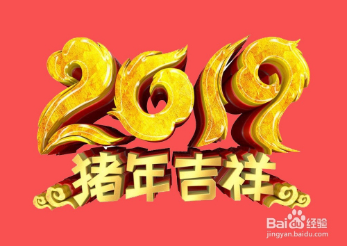 com 2019猪年春节即将到来,针对 过年有哪些 拜年词,发送哪些简短的