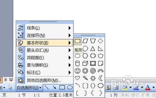 word中如何绘制流程图图片