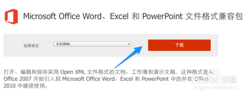 office2003打不开xlsx office2003打不开docx