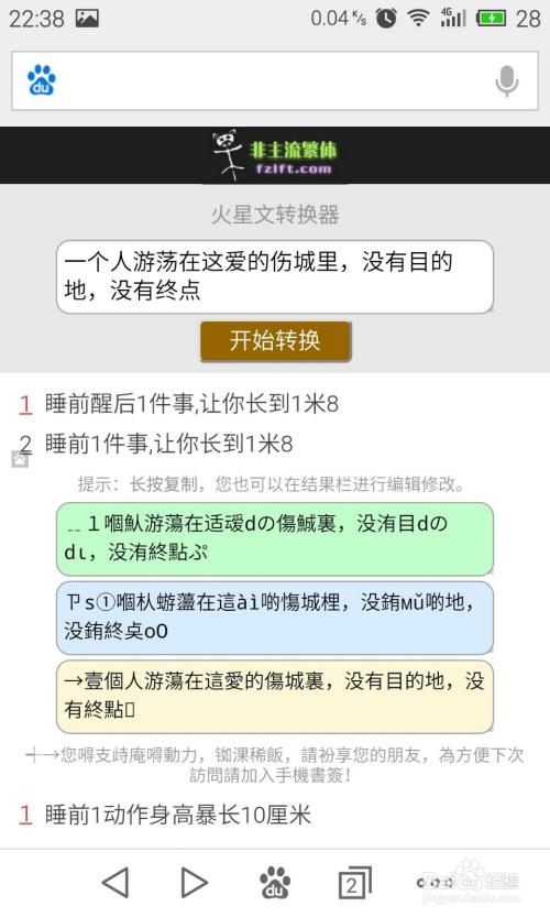 情侣网名火星文_打开手机或电脑浏览器,搜索\'火星文在线转换\' 2 找到在线转换的链接