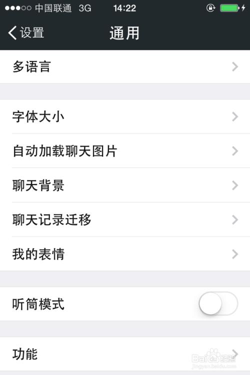 详情苹果聊天微信设置手机iPhone6背景图片