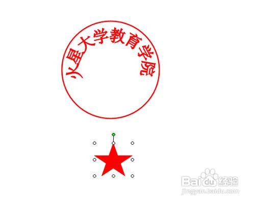 利用word2003制作电子公章图片