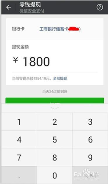 农行卡账不正常_微信提现到别人的农行卡需要多久才能到账-