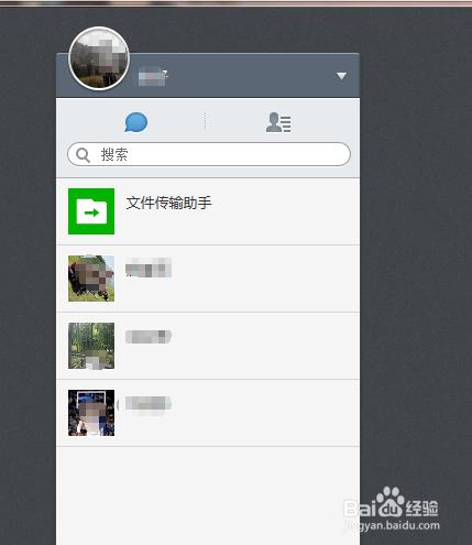 如何网页登陆微信