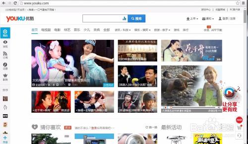 游戏/数码 > 互联网  1 打开优酷主页并登录账号(http://www.youku.