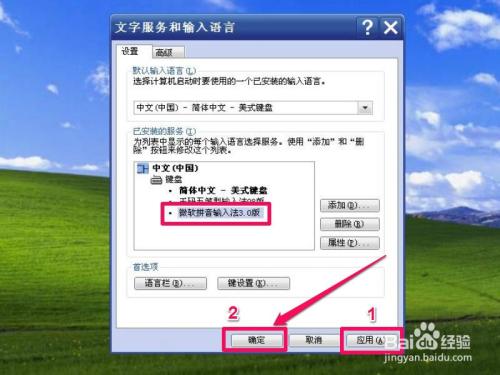 怎么设置电脑开始就是中文输入法?