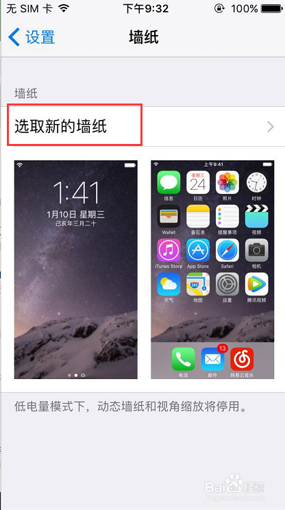 手机苹果更换锁屏和桌面壁纸呢750搅拌机桶图片
