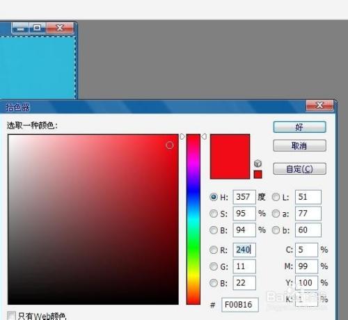 怎么用ps转换颜色格式