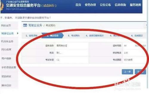 广东省怎么网上预约驾照科目二考试