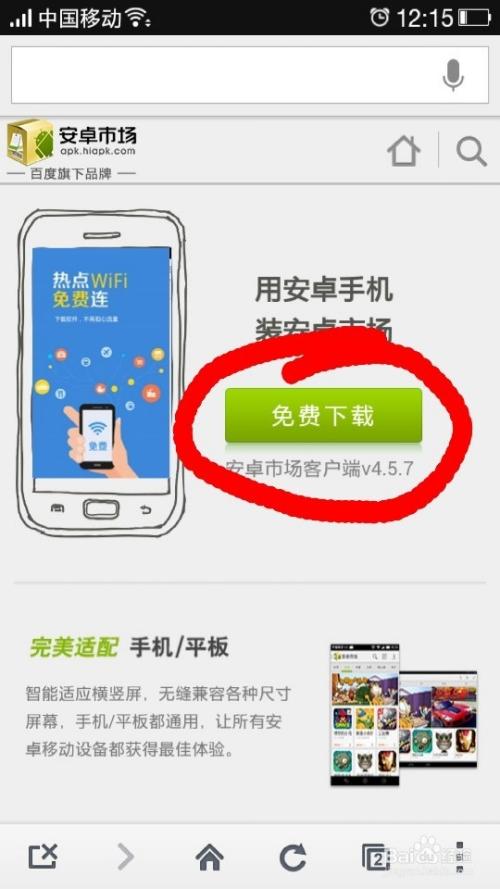 安卓下载_智能手机怎么下载安卓市场?