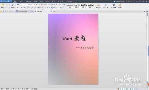word文档插入美丽的背景图片