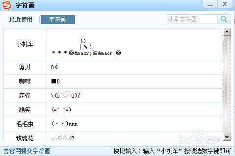 """编辑文档怎样利用搜狗输入法加入""""字符画""""图片"""
